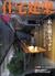 住宅建築 第319号 2001年10月号 <私>仕様のキッチン