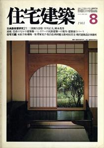 住宅建築 第77号 1981年8月号 住宅16題
