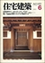 住宅建築 第75号 1981年6月号 一色建築設計事務所(大阪)近作9題