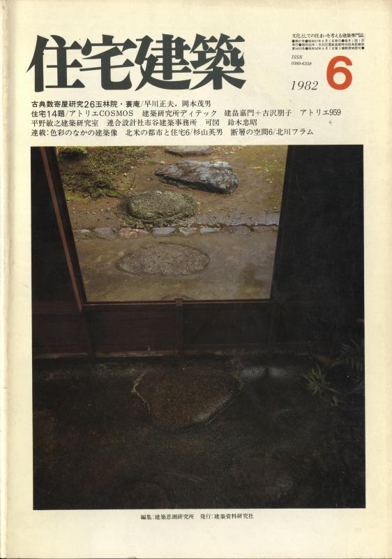 住宅建築 第87号 1982年6月号 住宅14題
