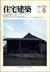 住宅建築 第86号 1982年5月号 RC住宅4題 住宅12題