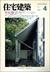 住宅建築 第157号 1988年4月号 住宅9題 アメリカの和風住宅2題