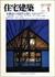 住宅建築 第130号 1986年1月号 木構造の可能性を探る