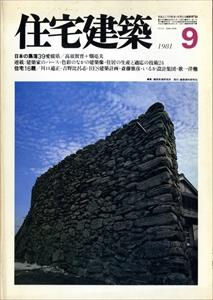 住宅建築 第78号 1981年9月号 住宅16題