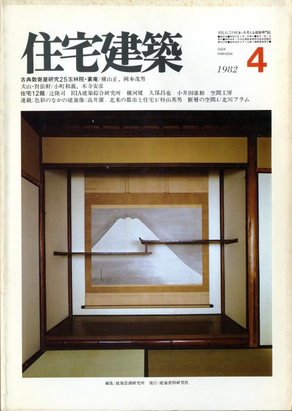 住宅建築 第85号 1982年4月号 住宅12題
