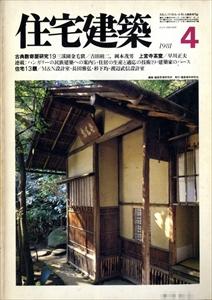 住宅建築 第73号 1981年4月号 住宅13題