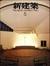 新建築 1980年5月号