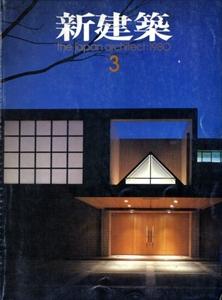 新建築 1980年3月号