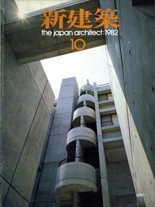 新建築 1982年10月号