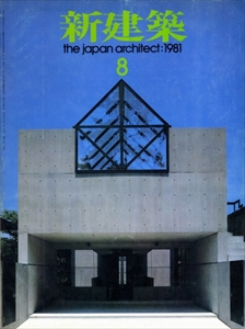新建築 1981年8月号
