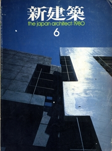 新建築 1980年6月号