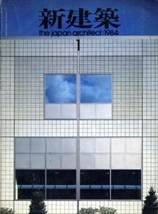 新建築 1984年1月号