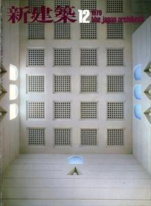 新建築 1979年12月号