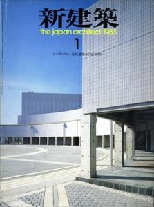 新建築 1983年1月号
