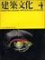 建築文化 #330 1974年4月号:'74建築文化懸賞論文募集