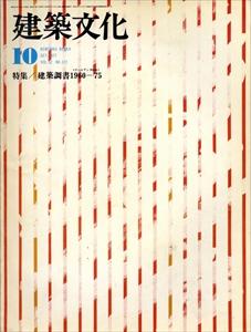 建築文化 #372 1977年10月号 建築調書1960-75