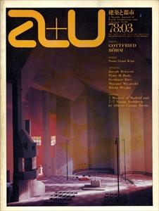 建築と都市 a+u 78:03 1978年3月号 ゴットフリート・ベーム