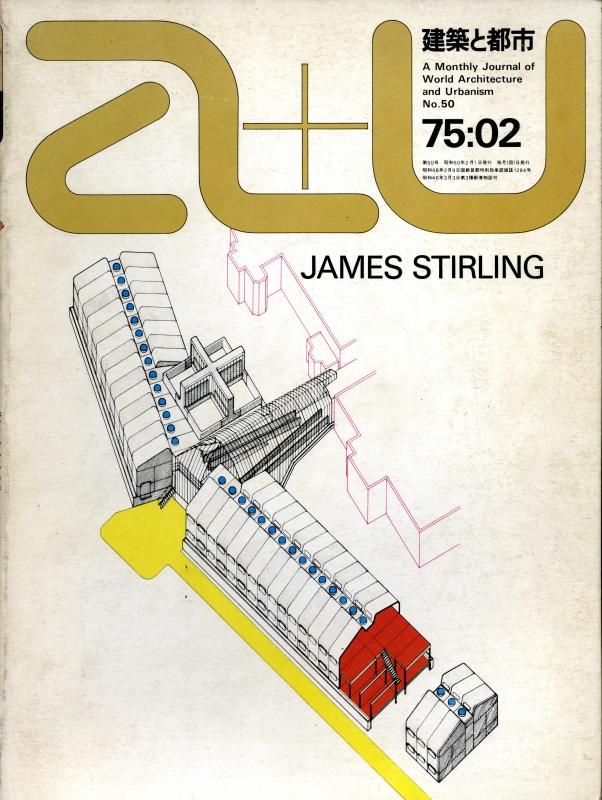 建築と都市 a+u #50 1975年2月号 ジェイムズ・スターリング