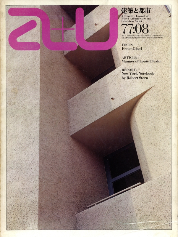 建築と都市 a+u #81 1977年8月号 エルンスト・ギーゼルほか