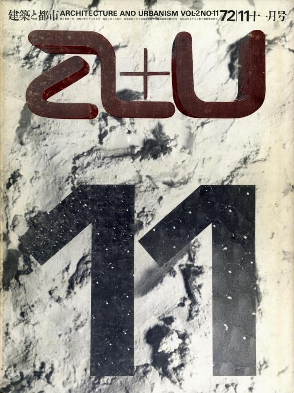 建築と都市 a+u 72:11 1972年11月号 アメリカ現代住宅 2