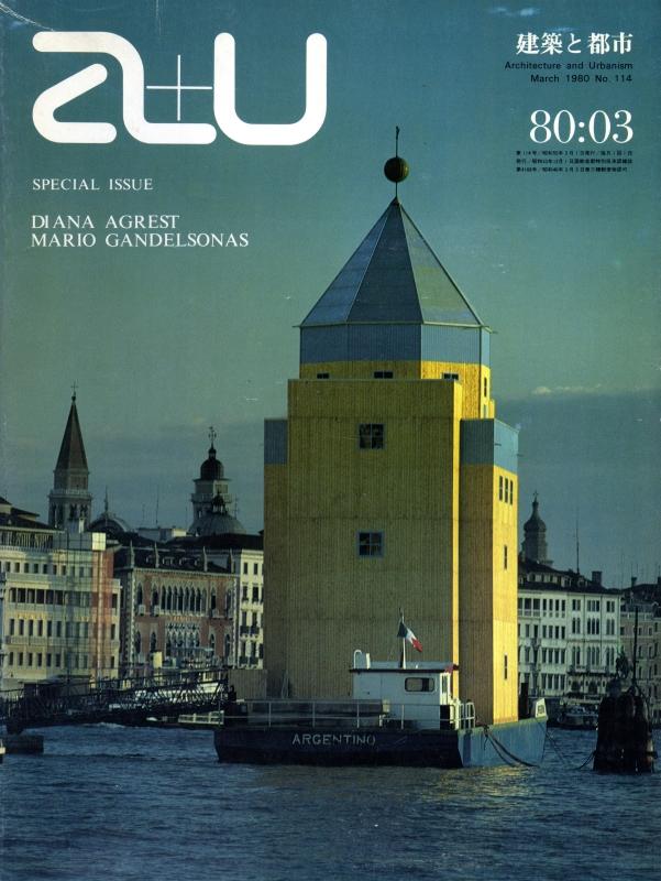 建築と都市 a+u #114 1980年3月号 アグレスト+ガンデルソナス