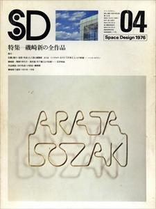 SD 7604 第140号 磯崎新の全作品