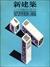 新建築 1977年12月臨時増刊号 現代世界建築の潮流