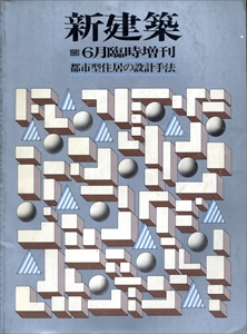 新建築 1981年6月臨時増刊号 都市型住居の設計手法