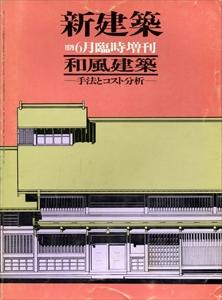 新建築 1979年6月臨時増刊号 和風建築-手法とコスト分析-