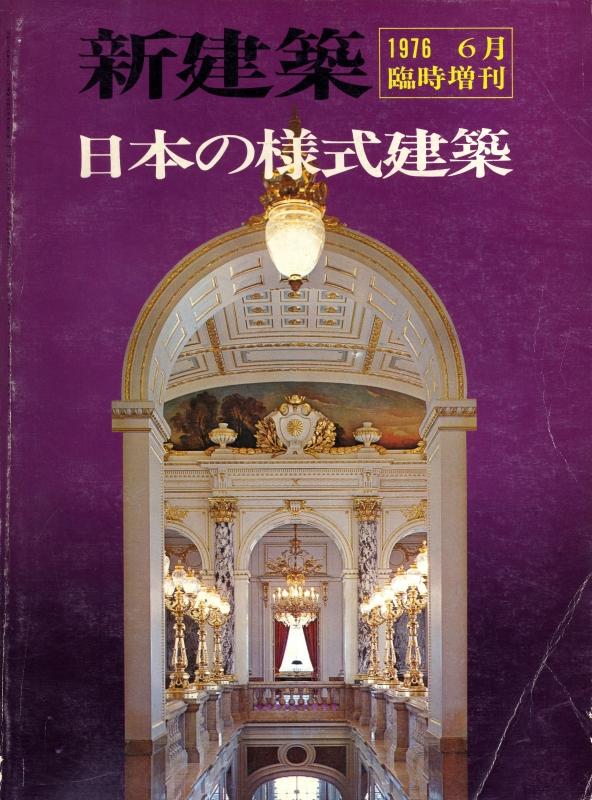 新建築 1976年6月臨時増刊号 日本の様式建築