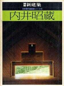 内井昭蔵 - 別冊新建築 日本現代建築家シリーズ2