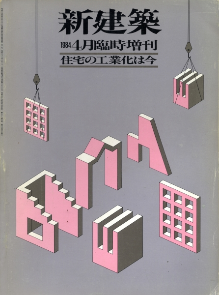 新建築 1984年4月臨時増刊号 住宅の工業化は今