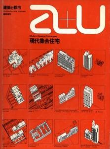 建築と都市 a+u 1975年3月臨時増刊号 現代集合住宅