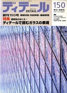 ディテール 150号2001年秋号 ディテールで読むガラスの表現