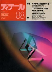 ディテール 88号1986年春号