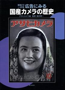 昭和10〜40年広告にみる国産カメラの歴史
