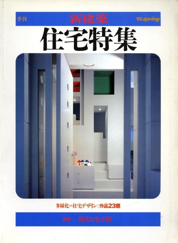 季刊新建築住宅特集 1985年春号 現代住宅の冒険