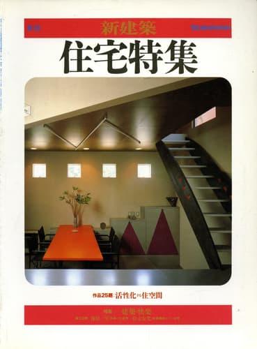 季刊新建築住宅特集 1985年秋号 建築と快楽