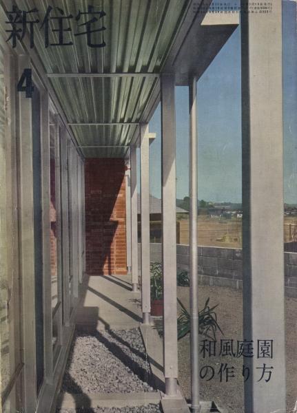 新住宅 昭和35年4月号:和風庭園の作り方