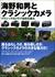 海野和男とクラシックカメラ-クラシックカメラで自然を撮る