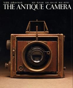 THE ANTIQUE CAMERA 写真集 古典カメラの美