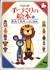 あみぐるみ <人形と動物> - ONNDORI 手づくりの絵本 5