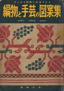 編物と手芸の図案集 - あらゆる服飾に応用できる