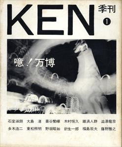季刊KEN #1 創刊号 噫!万博