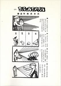 ハツメイハッチャン - 武井武雄の絵文庫 1
