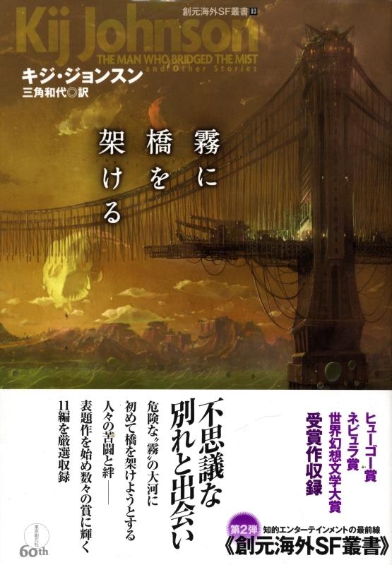 霧に橋を架ける