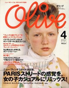 オリーブ #426 2002年4月号