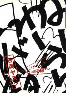 「谷岡ヤスジ〜ニッポンの<アサー!>と丸い地平線」展カタログ