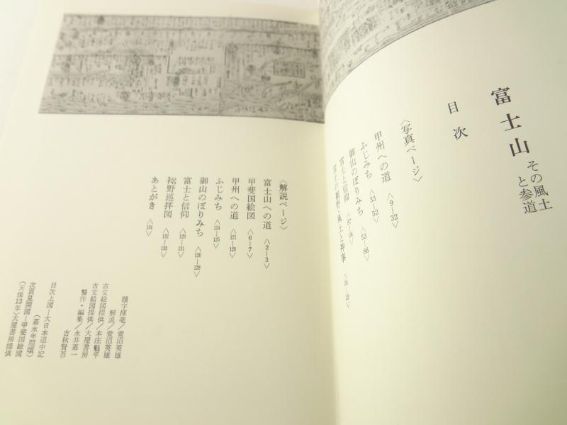 富士山 その風土と参道 飯島志津夫写真集1