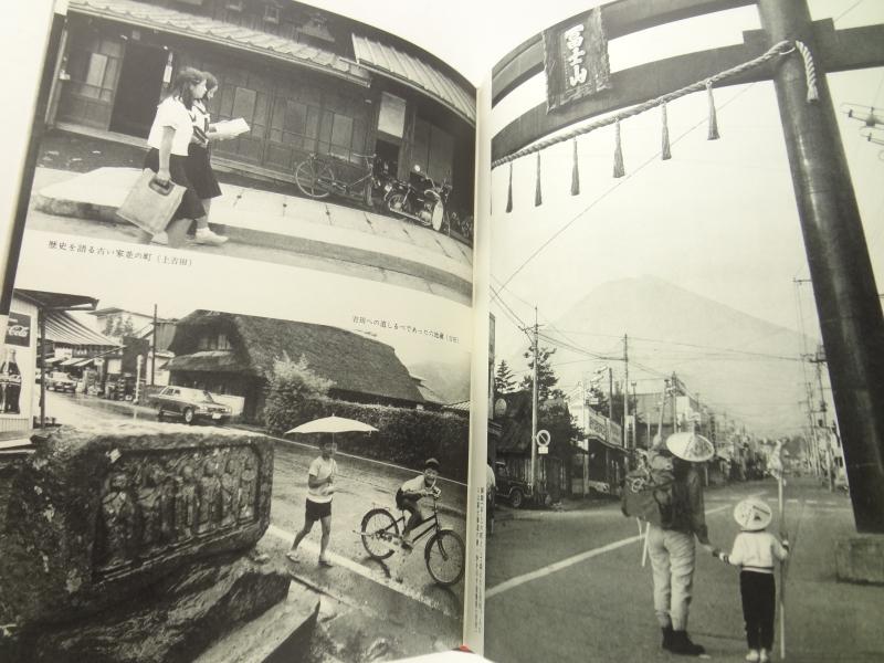 富士山 その風土と参道 飯島志津夫写真集3